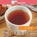 【黒豆茶】【黒豆ダイエット】濃いメタボメ茶 ポット用30個入 【 黒豆茶 烏龍茶 プーアール茶 杜仲茶 】【ダイエット飲料/ダイエット茶】【ティーライフ】【10P06May15】【きれいなチカラ】