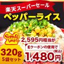 【楽天市場店オープン記念! 冷...