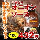 いきなり!オニオンソース185g