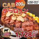 CABサーロインステーキ200g ステーキソース1袋 牛肉 お肉 肉 いきなり!ステーキ 牛 熨斗対応 サーロイン