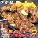 【アウトレット】【バターソース付】(数量限定いきなりステーキひれ乱切りカット100g3