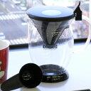 ハリオ ドリッパーポット カフェオ CafeO  300ml CFO-2 クリスマス ギフト プレゼント ラッピング無料