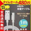 micro 充電ケーブル 1m Xperia Galaxy HUAWEI P10 lite Zenfone Go ケーブル【マイクロ USB 充電器】断線しにくい micro ケーブル フラット ナイロン 丈夫 コード