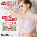 "Aside meat catcher Lacy Line ""flowing aside meat"" & ""back not considered meat' to bust! (BRA bra underwear ladies d75 d80 bust-up correction underwear store lift three-hook B C D E correction aside high)"