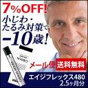 【7%OFF】ボディマジック AGE FLEX No.480 (エイジフレックス シワゼロ) 3分でしわピーン!白くならない! 【男性 たるみ しわ シワ隠し しわ隠し 目元 小じわ 目尻 しわ伸ばし ハリ 額 眉間 おでこ 目の下 目元ケア ほうれい線 男性化粧品 】