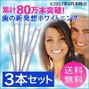 【プレゼント付♪】3本セット[歯のホワイトニング ペン型] ...