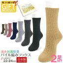 【ギフトセット】【日本製靴下】遠赤 冷え取り 婦人パイル編み 2足ギフトボックスセット 靴下 あったかソックス 靴下