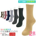 【メール便送料無料】【日本製靴下】遠赤 冷え取り 婦人パイル編みソックス 2足セット 靴下 あったかソックス 靴下