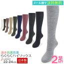 【メール便送料無料】【日本製靴下】遠赤 冷え取り 婦