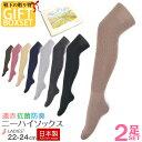 【ギフトセット】【日本製靴下】遠赤 冷え取り 婦人ニーハイソックス 2足ギフトボックスセット 靴下 あったかソックス 靴下