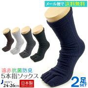【メール便送料無料】【日本製靴下】遠赤 冷え取り 紳士パイル5本指クルー丈ソックス 2足セット 靴下 あったかソックス 靴下