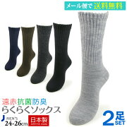 【メール便送料無料】【日本製靴下】遠赤 冷え取り 紳士クルー丈ソックス 2足セット 靴下 あったかソックス 靴下