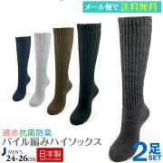 【メール便送料無料】【日本製靴下】遠赤 冷え取り 紳士パイルハイソックス 2足セット 靴下 あったかソックス 靴下