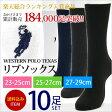【送料無料】ビジネスソックス/靴下 メンズ/父の日