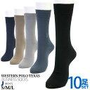 【紳士 ビジネスソックス】POLO(ポロ)上質ビジネスソックス10足セット(WESTERN POLO TEXAS)癒足 ワンポイント刺繍 ホワイト 靴下 ビジネスソックス メンズ 23cm 25cm 27cm 28cm 父の日