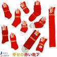 【日本製靴下】申年 開運 赤 靴下 ソックス サポーター レッグウォーマー 幸せの赤い靴下 還暦/健康/敬老の日/贈り物/プレゼント//父の日