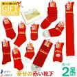 【ギフトセット】【日本製靴下】申年 開運 赤 靴下 ソックス サポーター レッグウォーマー 幸せの赤い靴下2足セット  還暦/健康/敬老の日/贈り物/プレゼント/ss