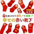 【日本製靴下】【人気第2弾】申年 開運 赤 靴下 ソックス 5本指 足袋 幸せの赤い靴下 還暦/健康/敬老の日/贈り物/プレゼント//父の日