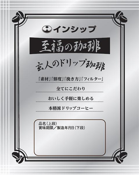 【ドリップコーヒー】 至福の珈琲 オリジナルブ...の紹介画像2