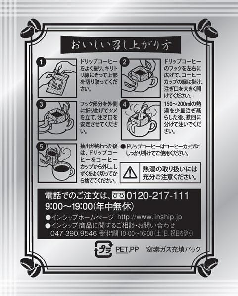 【ドリップコーヒー】 至福の珈琲 オリジナルブ...の紹介画像3