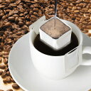 至福の珈琲ブラジル100%ドリップコーヒー8g×50袋ブラジル産アラビカ種の豆を100%使用したシングルオリジンの贅沢なコーヒーブラジル100%インシップ
