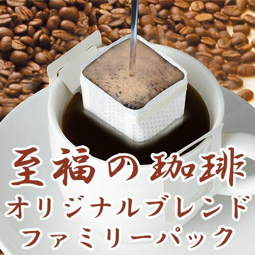 【ドリップコーヒー】 至福の珈琲 オリジナルブレ...の商品画像