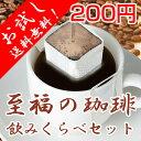 【送料無料メール便】 至福の珈琲 お試しドリップコーヒー 飲...