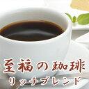 【レギュラーコーヒー】 至福の珈琲 リッチブレンド 400g粉 【10P03Dec16】