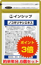【送料無料!ポイント3倍!】 ノコギリヤシエキス 6個