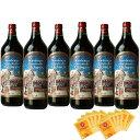 シュテルンターラー グリューワイン 6本 ポンパドール グリュー ティーバッグ 12袋付き ホットワイン 送料無料 赤ワインセット Glühwein