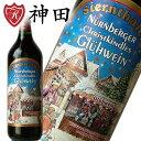 赤ワイン シュテルンターラー グリューワイン ホットワイン ドイツ 甘口 スパイス Glühwein
