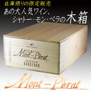 木箱 ワイン用 シャトー・モン・ペラのロゴが入った木箱 蓋付き 在庫限り