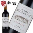 金賞ワイン シャトー・ルレ・ド・ラ・ポスト ボルドー フランス