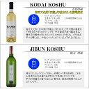 お歳暮 日本ワイン 2本 ギフト 2017 白ワイン 送料無料 プラチナ賞受賞 甲州 山梨 勝沼