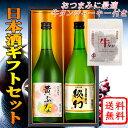 送料無料 日本酒 2本 ギフト 秘幻 四季桜 牛タンジャーキー付き 地酒