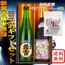 日本酒, 燒酒 - 日本酒 地酒 新潟の銘酒ギフトセット 純米吟醸2本 北雪 越後鶴亀 牛タンジャーキー付き 送料無料