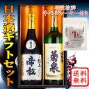お中元 送料無料 日本酒 純米 ギフト 特別純米 帝松 純米 菊泉 720ml 牛タンジャーキー付き