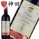 シャトー ムーラン・ド・ヴィニョール 2015年 赤 ワイン 当たり年 ボルドー トリプル 金賞