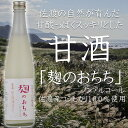 甘酒 麹のおちち 飲むタイプ 乳酸発酵 クール便配送 佐渡 ノンアルコール 米麹 無添加 砂糖不使用