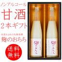 父の日 送料無料 甘酒 米麹 砂糖不使用 ノンアルコール 無添加 麹のおちち 2本ギフトセット 佐渡 乳酸発酵