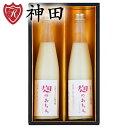 送料無料 甘酒 米麹 砂糖不使用 ノンアルコール 無添加 麹のおちち 2本ギフトセット 佐渡 乳酸発酵 父の日