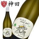 オーガニックワイン ラ・ヴィ・ア・プレンヌ・ダン 白 ワイン オーガニック カベルネ・ソーヴィニョン フランス wine