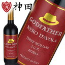 ゴッドファーザー ネロ・ダヴォラ IGT 赤 ワイン イタリア シチリア ネロ・ダヴォラ wine