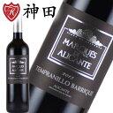 赤ワイン マルケス・デ・アリカンテ・テンプラニーリョ・バリッカアリカンテ 2015スペイン赤ワインフルボディ輸入者:カツミ商会