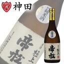 日本酒 地酒 帝松 特別純米 和紙ラベル 720ml 埼玉 山酒四号 松岡醸造