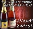 シャンパン製法のスパークリングワインカヴァが送料無料 ロゼ2本セット