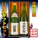 お中元 2018 北陸の 日本酒 ギフト 純米 天狗舞 純米吟醸 銀盤 地酒 送料無料 720ml