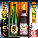 お中元 辛口の 日本酒 ギフト 新潟の地酒 送料無料 純米吟醸 北雪 純米吟醸 招福神 720ml