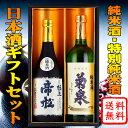 日本酒 地酒 日本酒ギフトセット 送料無料 帝松 菊泉 720ml 飲み比べ 埼玉 純米