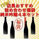 日本酒 地酒 福袋 純米吟醸 送料無料 詰め合わせ 720ml 飲み比べ 4本セット